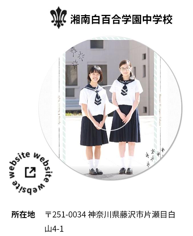 白百合 学園 値 湘南 偏差 神奈川県私立中学偏差値2021年用